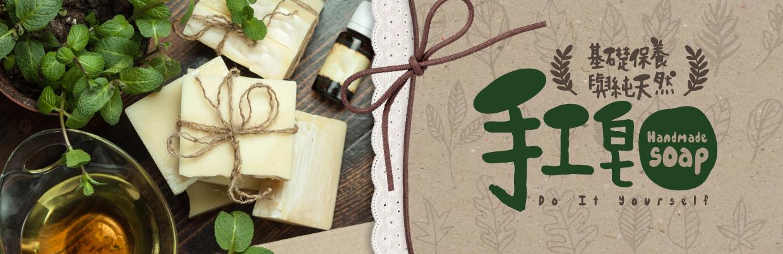 基礎保養與純天然手工皂