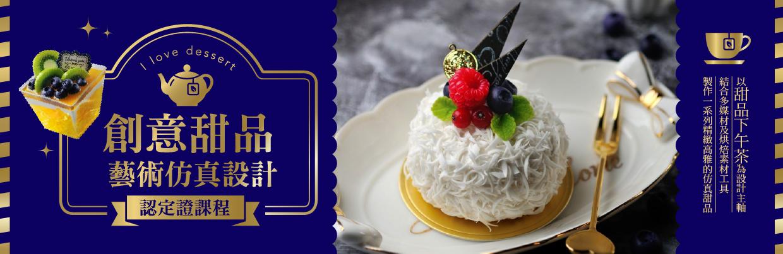 創意甜品藝術仿真設計認定證課程