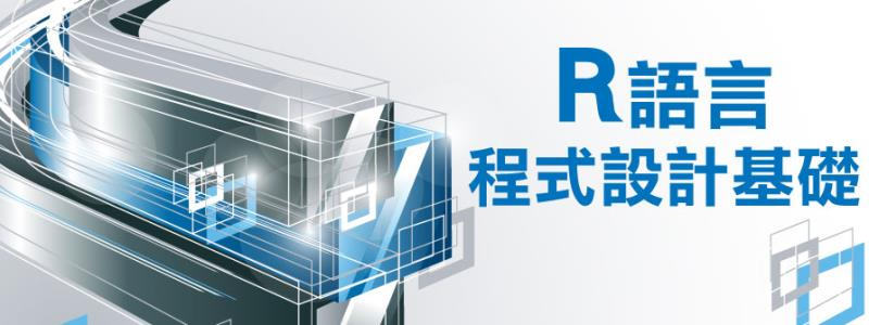 8IN2sample R語言程式設計基礎 大數據處理必學的熱門工具