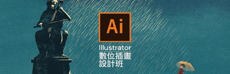 2F88B0021 《實戰平面設計》Illustrator數位插畫設計班 ~3/8前舊生價【下午班】專業實用圖像繪製人氣技能班!