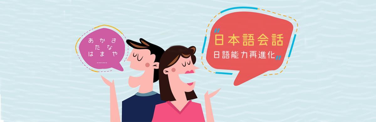 0L40B0060 日語超級會話主題班 池畑裕介 老師 *6月份採遠距線上教學