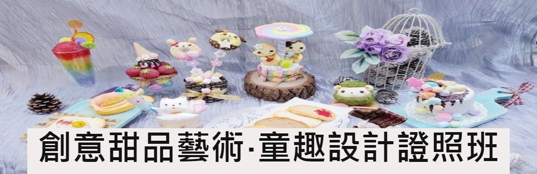 創意甜品藝術‧童趣設計證照班