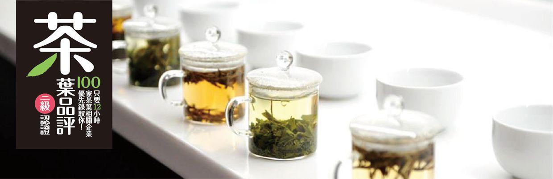 Tea Tasting Level 2茶葉品評二級認證