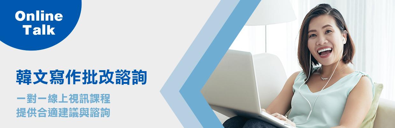 1LK2sample Online Talk韓文寫作批改諮詢 找出你的寫作困難點,提供合適的建議與諮詢服務!