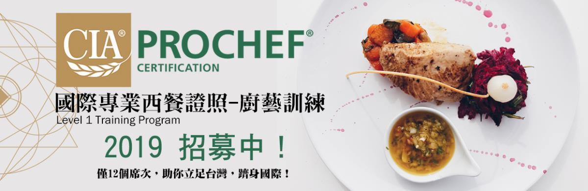 2HZ2sample 美國廚藝學院CIA ProChef Level 1 – 專業廚藝訓練 -請先填寫報名表待通知後再行繳費(僅有12個名額!)