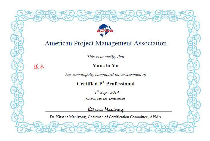 8OD8sample APMA C級研發專案經理雙國際證照培訓班