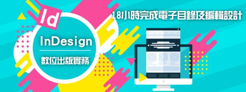 8IL7sample InDesign 數位出版實務 只要18小時完成電子目錄及編輯設計~