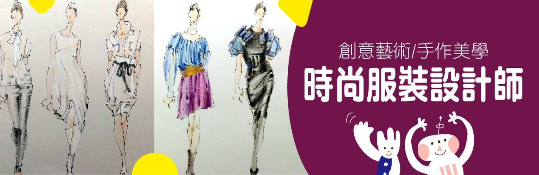 時尚服裝設計師