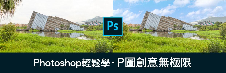 Photoshop輕鬆學-P圖創意無極限