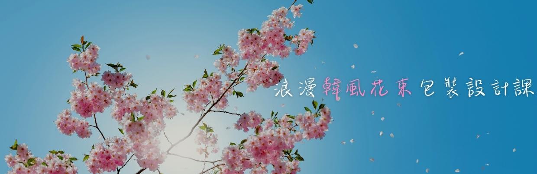 浪漫韓風花束包裝設計課