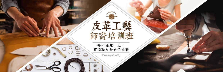 皮革工藝師資培訓班