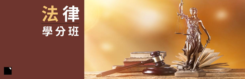 0WQ3B0100 法律學分班-行政法