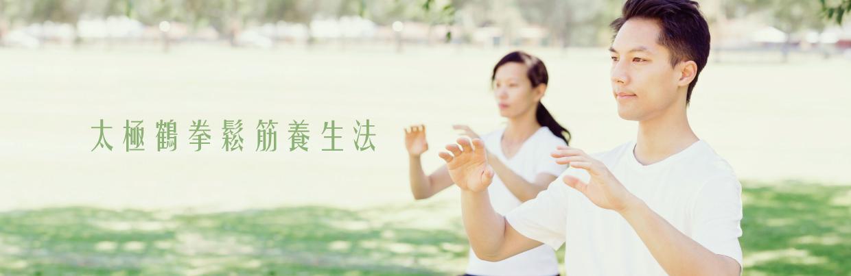 長春-太極鶴拳鬆筋養生法