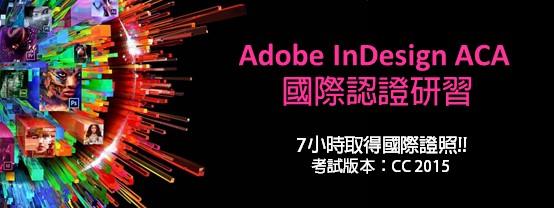 8IM9sample Adobe InDesign ACA 國際認證研習  ~7小時取得國際證照!!