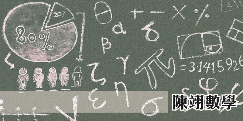 家教式中高年級數學專班(試讀預約)