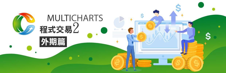 Multicharts程式交易2-外期篇