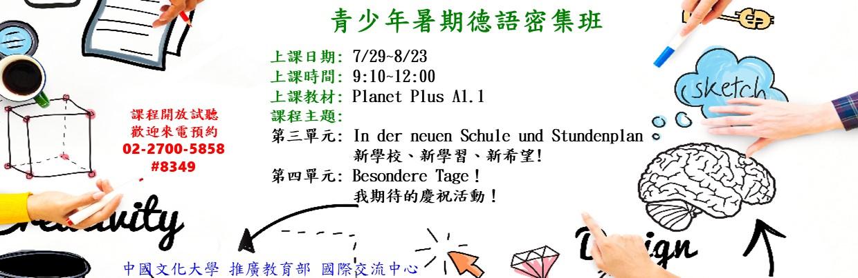 青少年暑期德語密集班