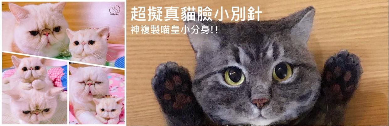 超擬真貓臉小別針