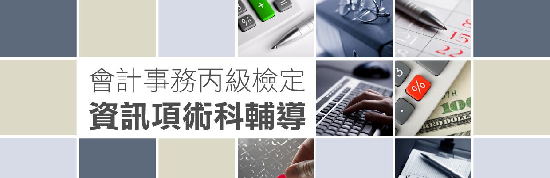 會計事務丙級檢定 - 資訊項術科輔導