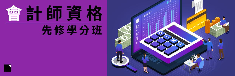 0WE8B0100 會計師資格先修學分班-證券交易法