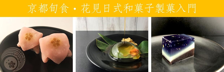 京都旬食‧花見日式和菓子製菓入門
