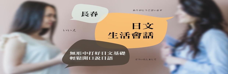長春--日文生活會話