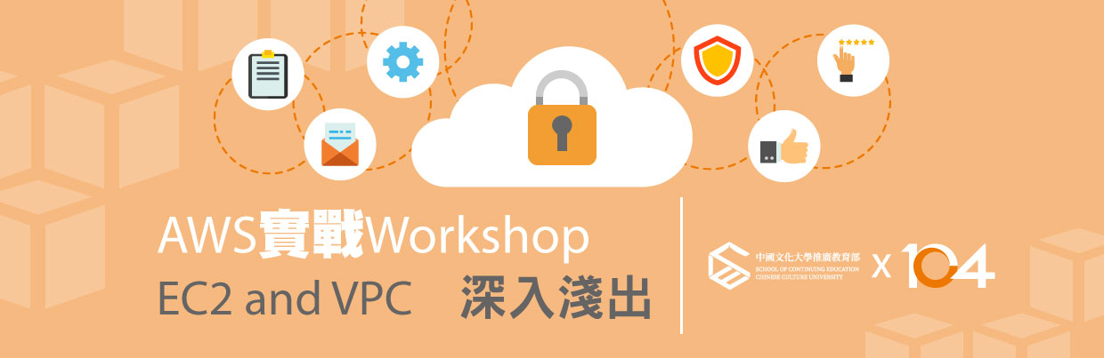 AWS實戰Workshop~EC2 and VPC深入淺出