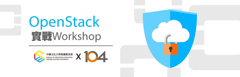 OpenStack實戰Workshop 課程說明會