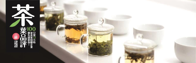 XK38sample Tea Tasting Level 2茶葉品評二級認證  品茶能力再升級!更深入的探討茶歷史脈絡、茶葉製作過程