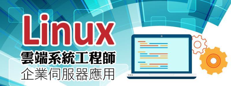 8IA9sample Linux 雲端系統工程師 - 企業伺服器應用 完全模擬真實的網路環境運作,讓您具備專業及堅強的實作能力