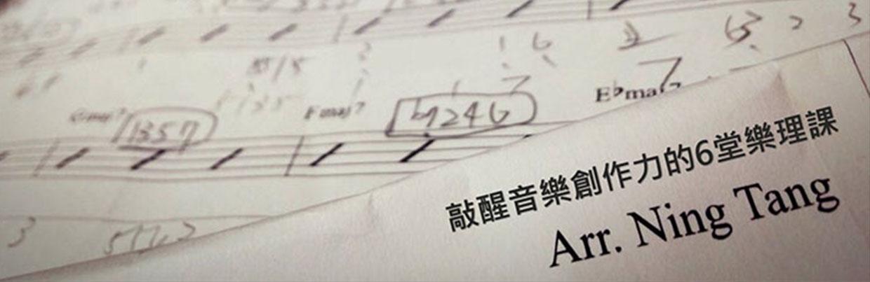 敲醒音樂創作力的6堂樂理課