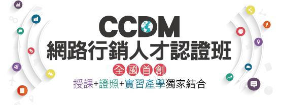 8MADsample CCDM 網路行銷人才認證班 全國首創--授課+證照+實習 三合一方案