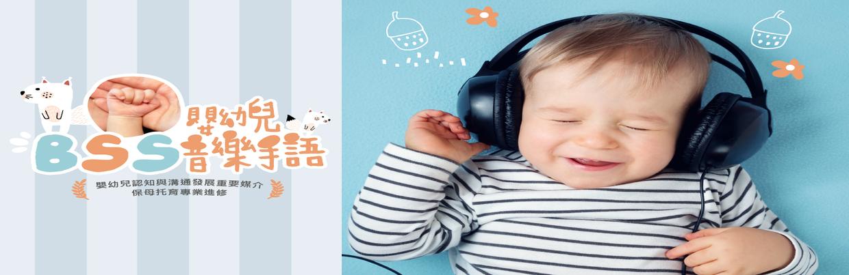 0FG2A9120 嬰幼兒音樂手語教保人員檢定班 加強保母實力必備第二專長!確定開班,歡迎加入!