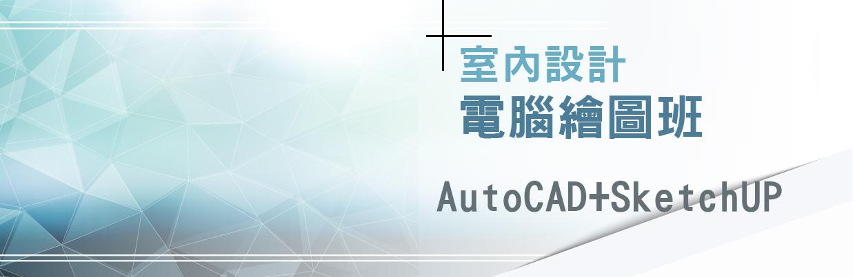 2F11B0110 室內設計電腦繪圖班-AutoCAD+SketchUP -面試工作基本配備技能-11/2享年終優惠85折-確定開課