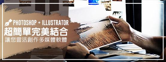 8IJ3sample Photoshop + Illustrator超簡單完美結合 讓您靈活創作多媒體軟體~