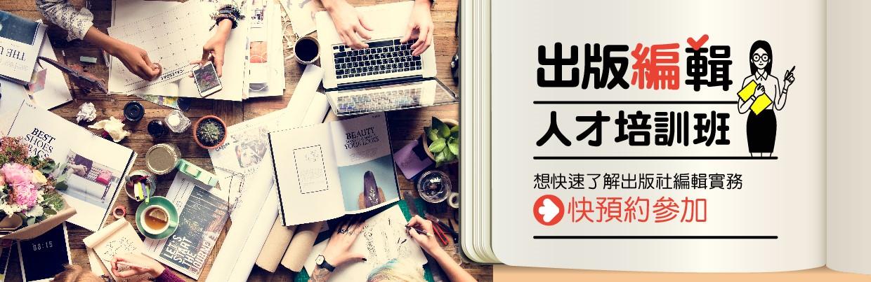 【企劃系列免費說明會】出版編輯人才培訓班