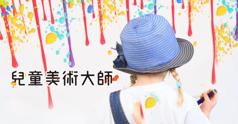 免費課程-兒童美術大師【2019華岡兒童夏令營】