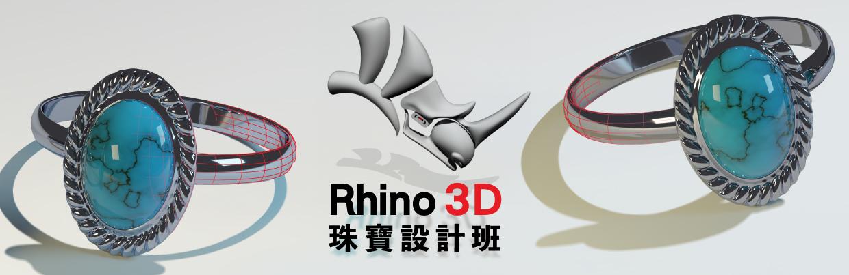 3F53A9110 Rhino 3D珠寶設計班 ~流行飾品篇-確定開課