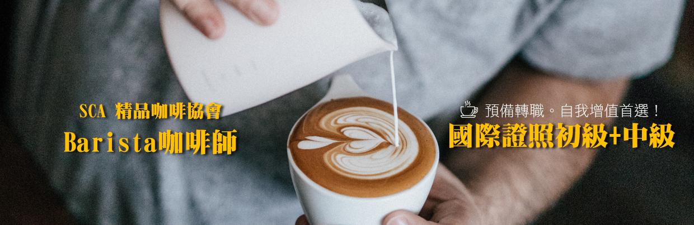SCA精品咖啡協會-Barista咖啡師國際證照初級+中級