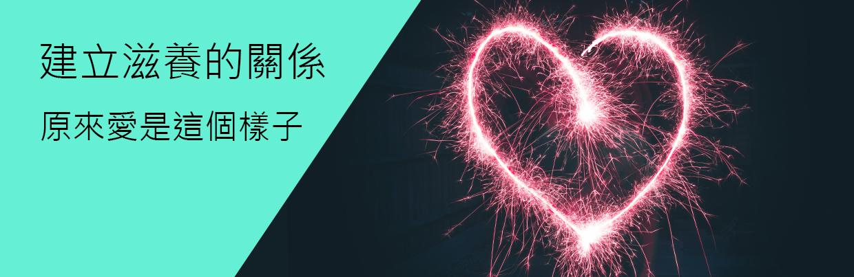 建立滋養的關係:原來愛是這個樣子