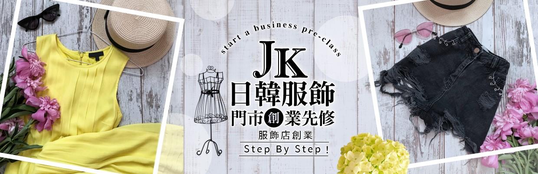 JK日韓服飾門市創業先修