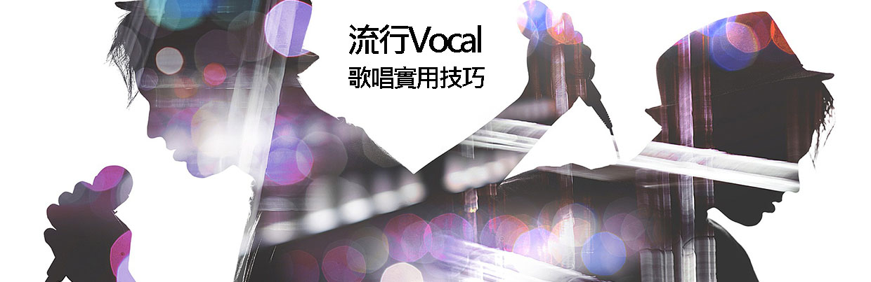 【免費試聽講座】流行Vocal歌唱實用技巧