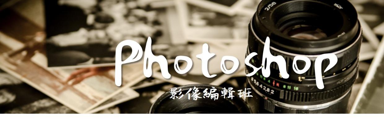 2F87B0012 《實戰平面設計》Photoshop影像編輯班 ~1/10前舊生價【假日班】影像處理後製熱門課程人氣推薦!