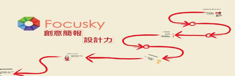 2F59B0120 Focusky創意一頁式簡報設計 ~【12/2前年終85折】用心智圖一頁式簡報爆發您的創意無限