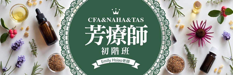 CFA&NAHA&TAS芳療師初階班