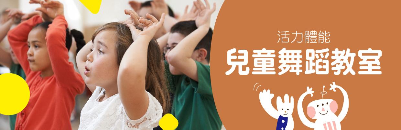 兒童流行舞蹈
