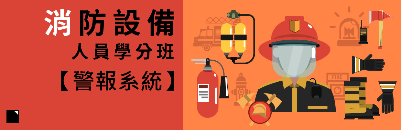 消防設備人員學分班-警報系統