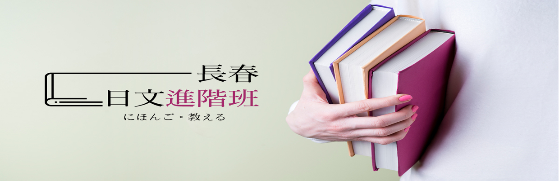 長春-日文進階班