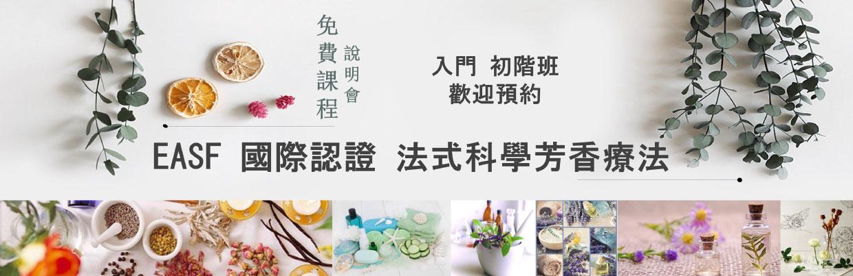 【免費課程說明會】EASF法式科學芳香療法師課程說明會