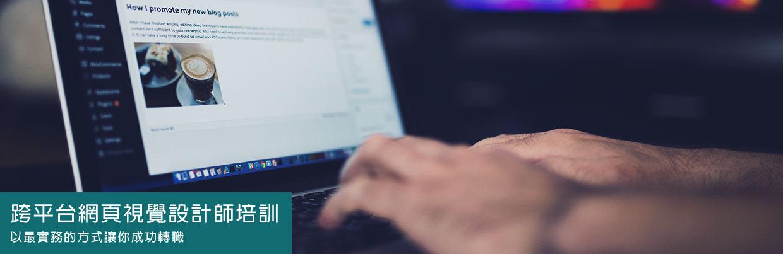 跨平台網頁視覺設計師培訓